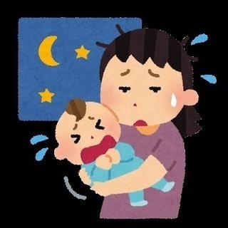 「夜泣き」について話そう!フレママおしゃべり会