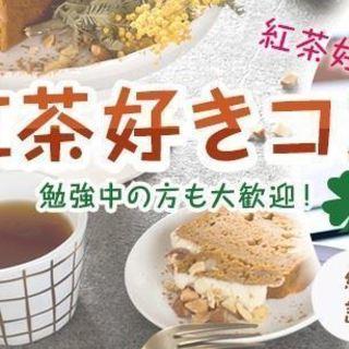 紅茶好きコン★3月10日【土曜日】紅茶のみ比べあり♪ 愛知 一宮★...