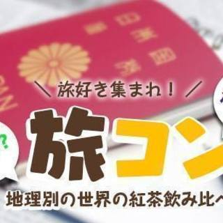 大人気!!旅コン★3月10日【土】旅好き集まれ!世界の紅茶飲み比べ...