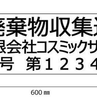 【送料込】廃棄物収集運搬車 3行 150mm-600㎜ マグネッ...