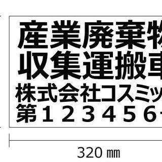 【送料込】廃棄物収集運搬車 4行 200mm-320㎜ マグネッ...