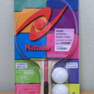 【新品/未使用】卓球ラケット/シェークハンド型/公式試合使用可能