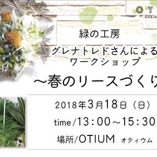 グレナトレド 新井 奈緒子さんによる <春のリースづくり(約30㎝)>