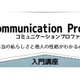 コミュニケーションプロファイル・入門講座