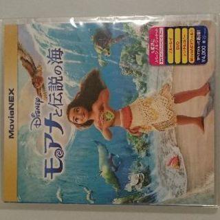 【未使用】モアナと伝説の海 DVD、デジタルコピー、MovieNE...