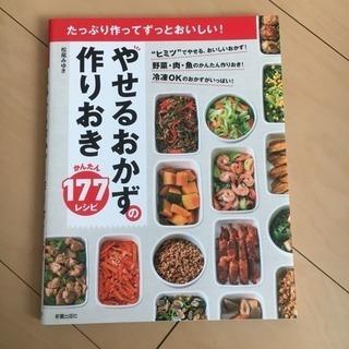 やせるおかずの作りおき 簡単 177レシピ