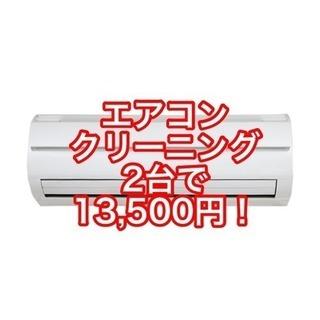 自然派🌳エアコンクリーニング2台13,500円❣️