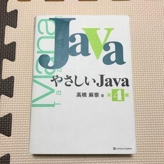 やさしいJava 第4版 (高橋麻奈 著)
