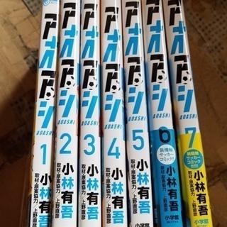 アオアシ 1〜7巻