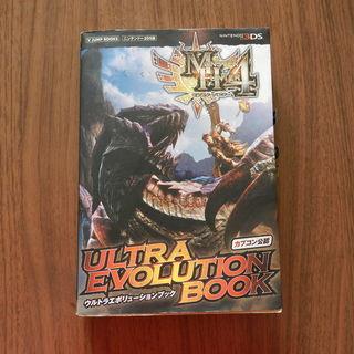 3DSモンスターハンター4 攻略本