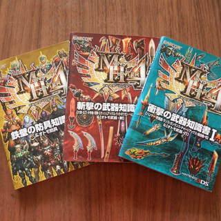 3DSモンスターハンター4 知識書3冊セット