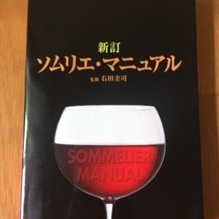 ★ワイン好きさん必見★美品