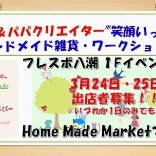 *出店者募集*3月24・25日フレスポ八潮Home Made Ma...