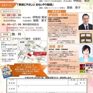 相続対策セミナー&無料個別相談会 3月23日(金)