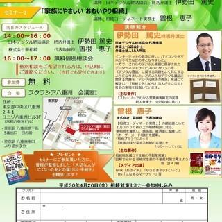 相続対策セミナー&無料個別相談会 4月20日(金)