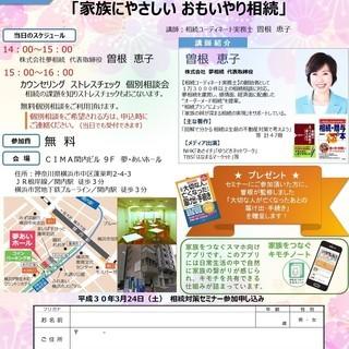 相続対策セミナー&無料個別相談会 3月24日(土)