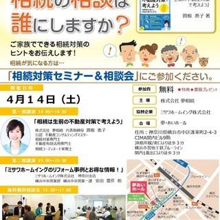 相続対策セミナー&無料個別相談会 4月14日(土)