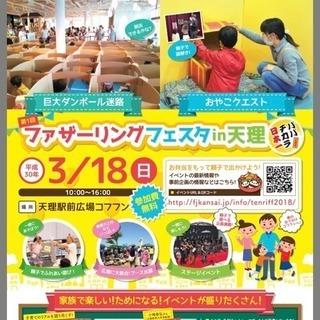 3/18(日)親子イベント @天理