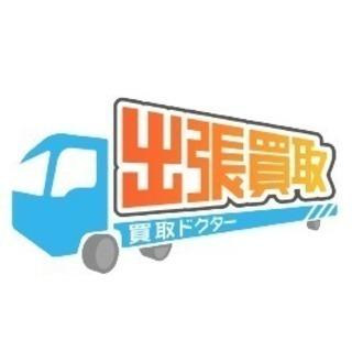 広島の出張買取専門店:出張買取ドクター − 広島県