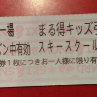 会津たかつえスキー場ジュニアスクール1日券6500円相当