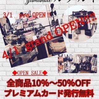 ◆3月3日よりプレオープン◆yamanote ル・クルト