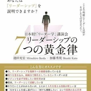 日本初!【リーダー学公演会】リーダーシップの7つの黄金律