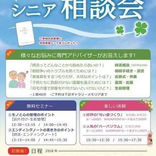 3/2(金)~4(日) シニア相談会開催のお知らせ