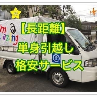 【長距離】単身引越し/荷物が多め/格安サービス