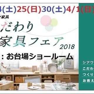 ★3/24(土)25(日)カリモク家具 お台場ショールーム★【こだ...