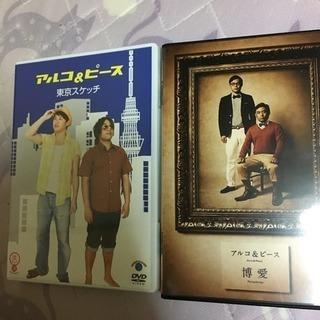 アルコ&ピース DVD