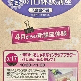 【春の1日体験講座】~花雑貨ウエディングDIY~