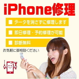 iPhone修理! パネル交換、バッテリー交換! 1F店舗 パソコ...
