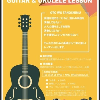 ウクレレ ギター教室