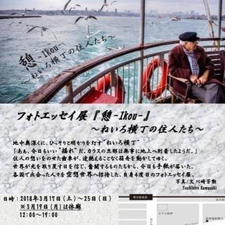 フォトエッセイ展 『憩 -Ikuo- 〜ねいろ横丁の住人たち〜』
