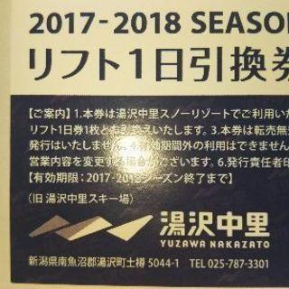 湯沢中里スノーリゾート リフト券