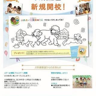 """子ども英会話のCOCO塾ジュニア """"2018年3月新規開校!""""大..."""