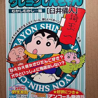 クレヨンしんちゃん 23冊