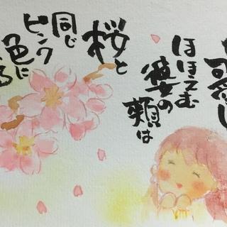 筆ペンで味のある字を描いてみよう!