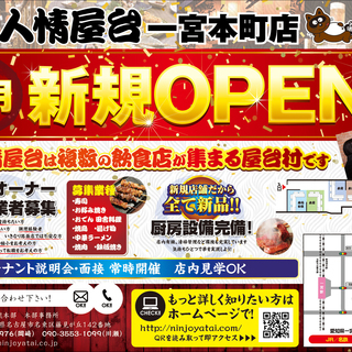 一宮市本町で寿司屋の開店スタッフ【短期バイト】を募集します。※高...