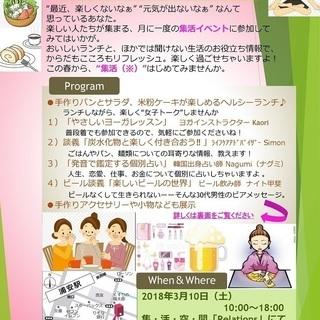 集活イベントin浦安 毎月第2・土曜日開催