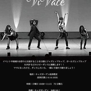 【子連れママのダンスサークル】「ViVace」 メンバー大募集!(...