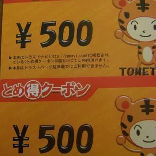 とめ得クーポン (500円×2枚)