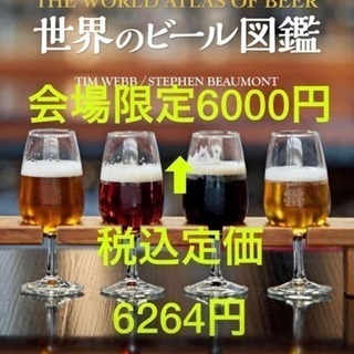 熊本開催 書籍『世界のビール図鑑』発売!販売&監修者による解説会