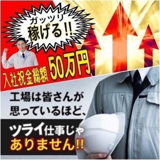 今なら入社祝金総額50万円♪♪カップル・家族OK!小型電子部品製...