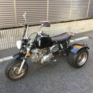 実動 ゴリラトライク カスタム モンキーベース 125cc 2人乗...