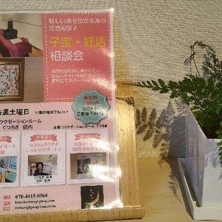 【栃木県 宇都宮市】 子宝・妊活相談会へ行こう!! 3月31日(土)