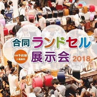 合同ランドセル展示会2018福岡