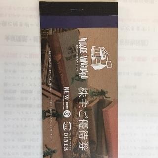 ヴィレッジヴァンガードの優待券の画像
