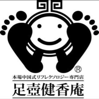 丸井志木店マッサージ師募集