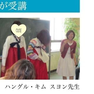 鎌ケ谷韓国語教室【毎週金曜日】